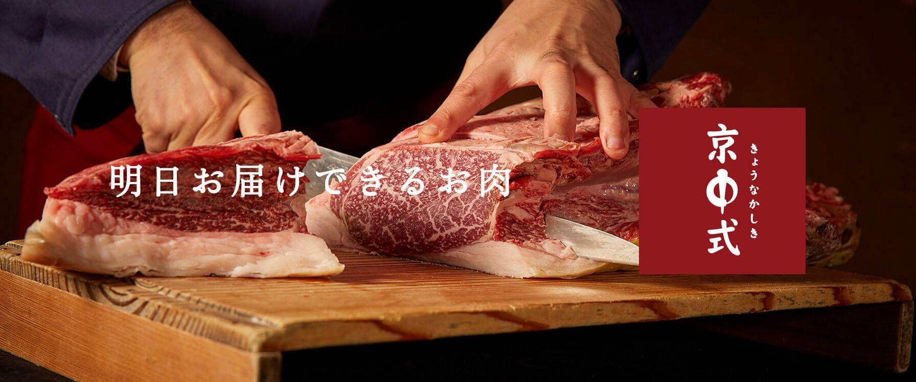 明日お届けできるお肉