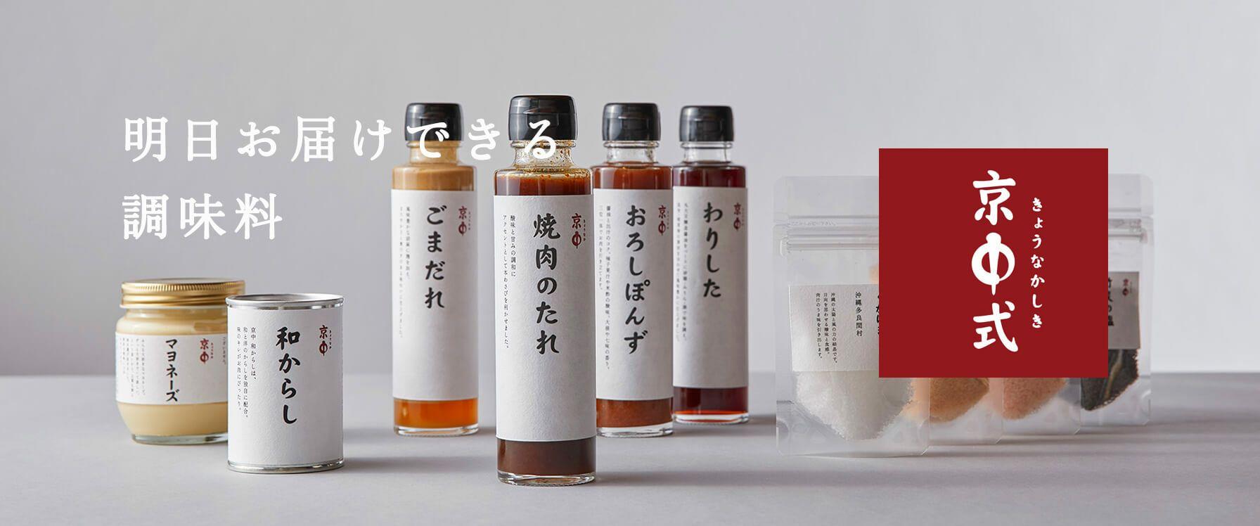 調味料(明日お届け)
