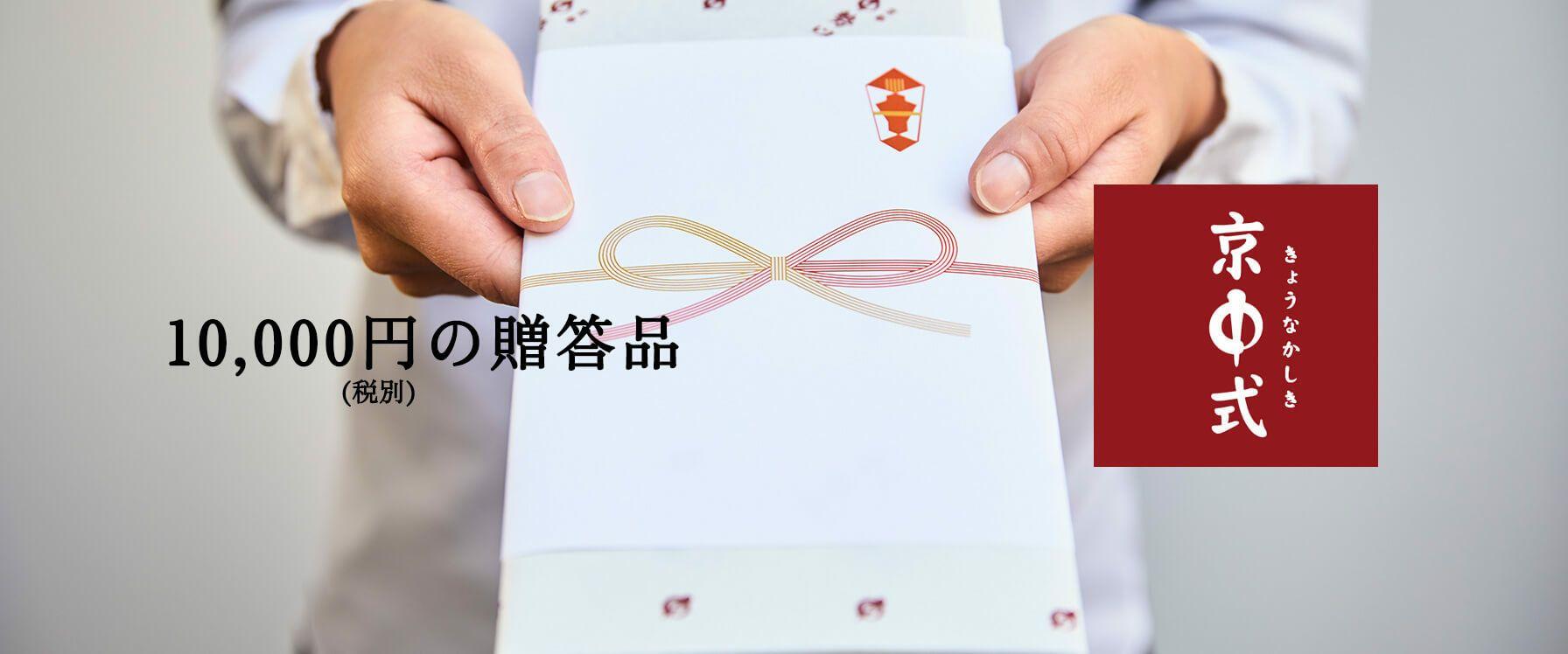 10,000円の贈答品