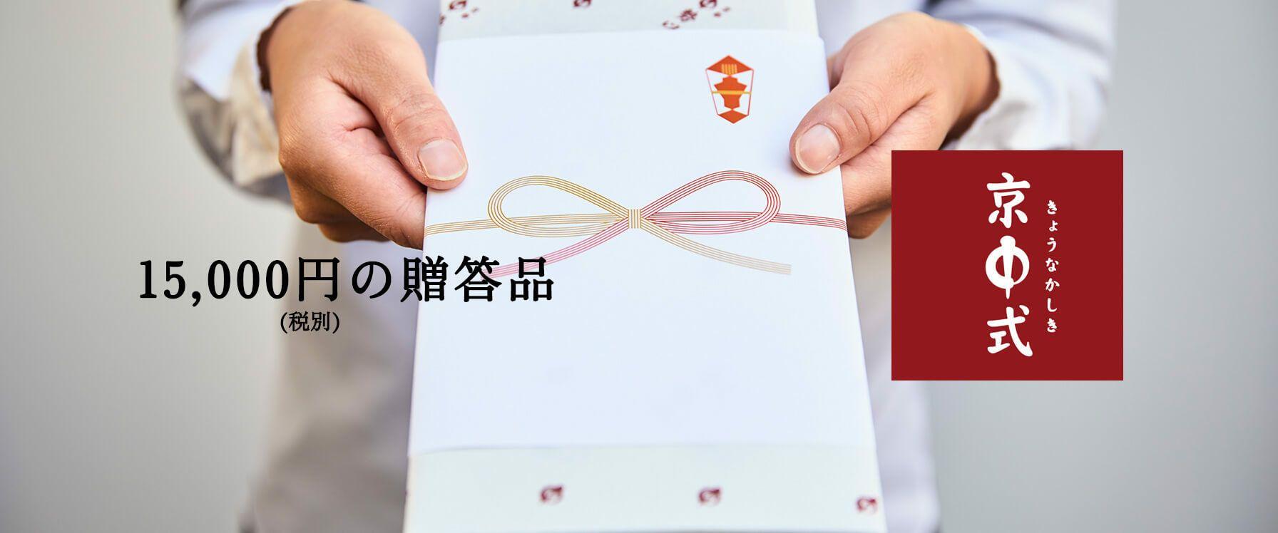 15,000円の贈答品