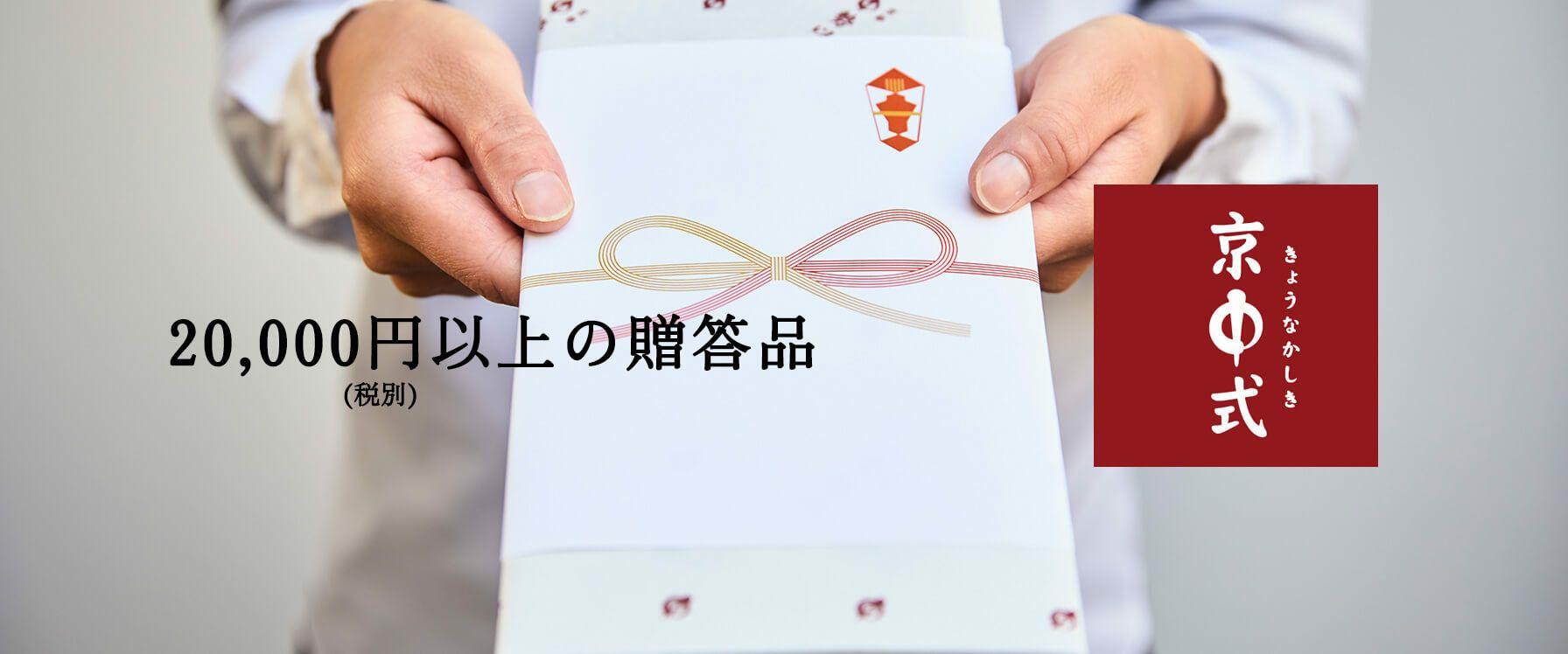20,000円~の贈答品