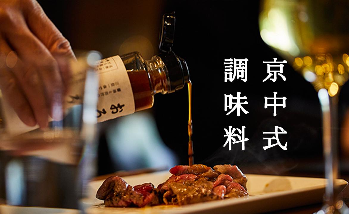 京中式調味料