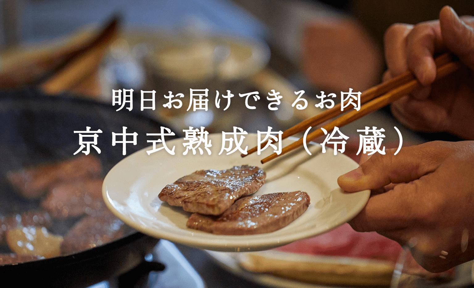熟成肉(明日お届け)