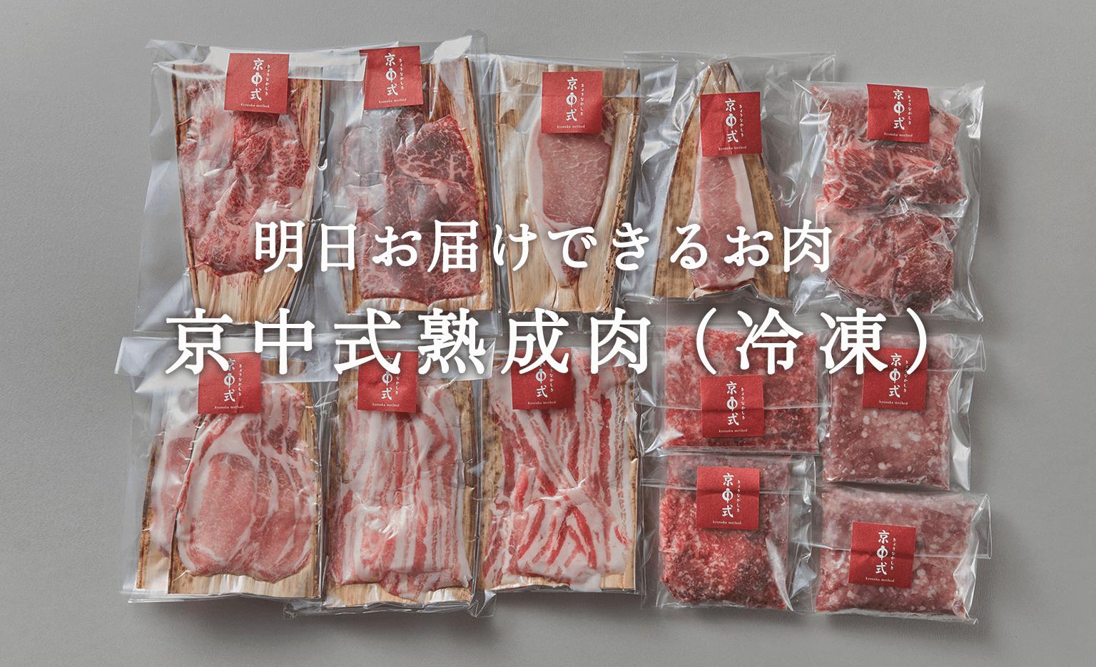 冷凍品(明日お届け)