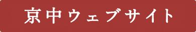 京中ウェブサイト